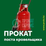 Аренда газовых горелок